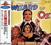 The Wizard of Oz 1988 Japanese release
